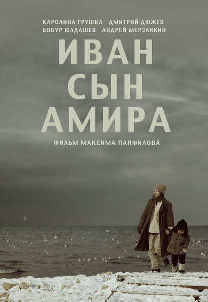 Иван сын Амира (2015)