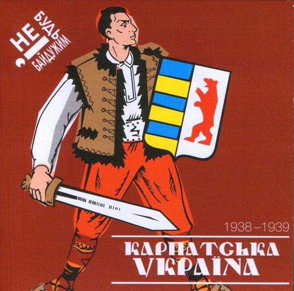 Референдум 1991 года о предоставлении Закарпатью особого статуса был незаконным, - Москаль - Цензор.НЕТ 9491