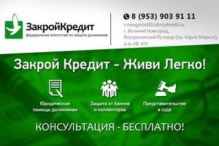 Закрой Кредит Великий Новгород ВКонтакте Основной альбом