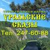УРАЛЬСКИЕ СКАЗЫ туры по Уралу, России, за рубеж