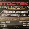 Автостекла Москва