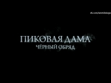 Экстрасенсы Александр Шепс и Джулия Ванг Пиковая дама черный обряд (1-4 выпуски)