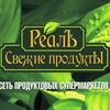 РЕАЛЪ - свежие продукты
