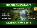 GoPro Адыгея Водопады Руфабго Автопутешествие Лаго наки Отдых Кавказ Горы Природа