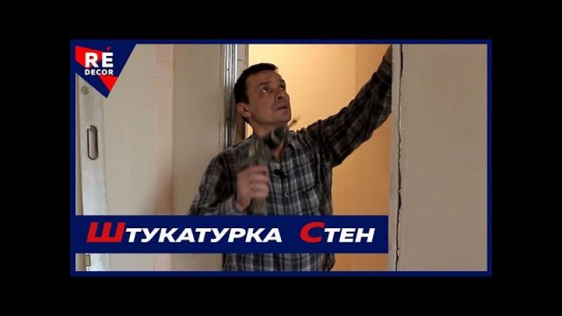 Подготовка Дверного Проема при Шпаклевании Стен
