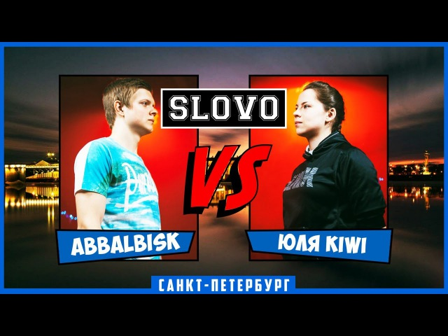 SLOVO | Saint-Petersburg – ABBALBISK vs ЮЛЯ KIWI [ПОЛУФИНАЛ, II сезон]