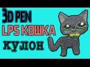 LPS DIY Tutorial 3d pen- как нарисовать кошку ЛПС