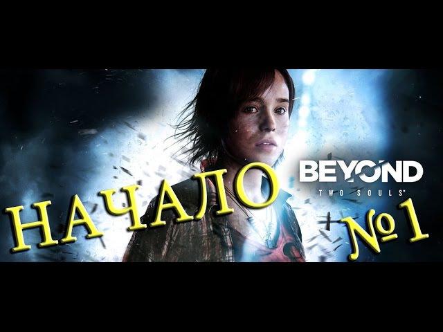 Прохождение Beyond: Two Souls (За гранью: Две души) — Часть 1: Эксперимент
