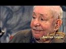 1 2 Эрнст Неизвестный В гостях у Дмитрия Гордона