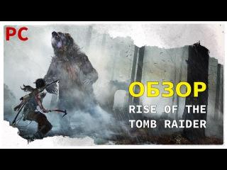 Обзор Rise of the Tomb Raider PC