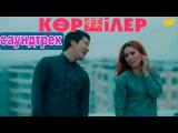 Көршілер Саундтрек - Айкын Толепберген и Luina Дуэт / OST Коршилер (Соседи) Кино Сериал 2015