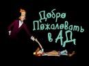 Добро пожаловать в Ад (Welcome to Hell) - русская озвучка Bread ot Doni