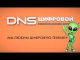 Новогодний Розыгрыш Подарочных карт от DNS Ставрополь! 25 декабря 2015 года