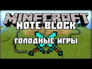 [Note block #46] ♫ Дерево висельника (голодные игры)  ♫ для Minecraft