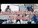 Дамир Рыспаев (Барыс) Бои (драки) в 2015 году хоккей Hockey fight Damir Ryspaev (Barys, Astana)