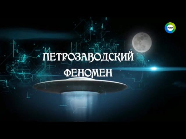 Земля. Территория загадок - Петрозаводский феномен (16.11.2015) HD