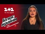 Виталина Мусиенко Відьма - выбор вслепую - Голос страны 6 сезон