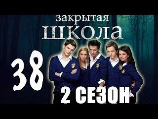 Закрытая школа. 2 сезон 38 серия (сериал)