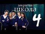 Закрытая школа. 1 сезон 4 серия (сериал)