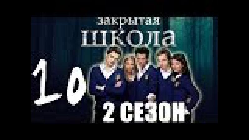 Закрытая школа - 2 сезон 10 серия - Триллер - Мистический сериал