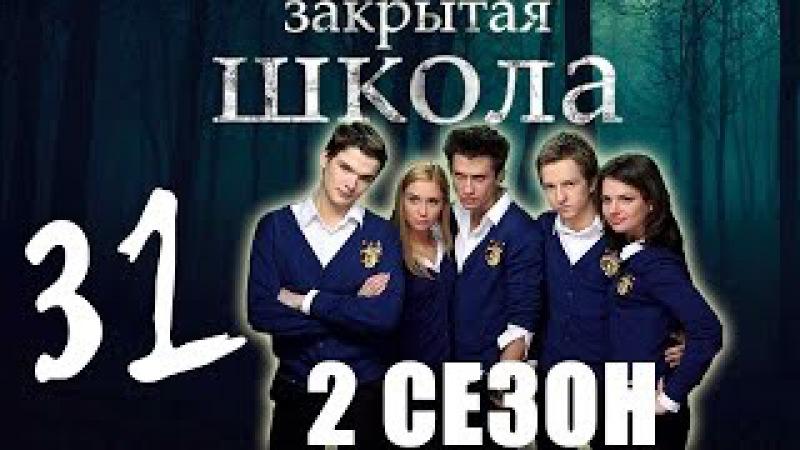Закрытая школа 2 сезон 31 серия сериал