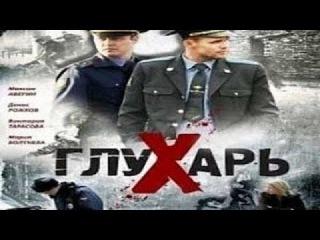 Сериал «Глухарь» 1 сезон 6 серия (смотреть онлайн HD)