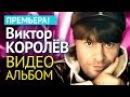 Виктор КОРОЛЕВ - АЛЬБОМ ВИДЕОКЛИПОВ/2014