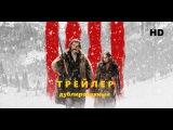 Омерзительная восьмерка - Трейлер (2015) HD