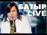 Батыр – Live 2013 (Юбилейный Концерт)