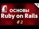 Ruby on Rails - 2 - Установка гемов, создание страниц