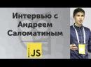 Нужен ли бэкенд Интервью с Андреем Саломатиным на конференции MoscowJS Meetup