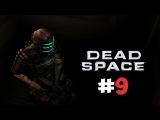 Dead Space (#9) - Шаг в пустоту. Избавляемся от породы.