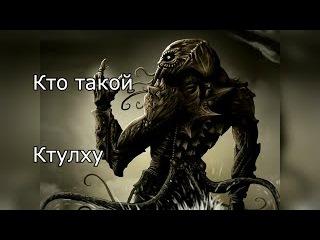 Кто такой : Ктулху