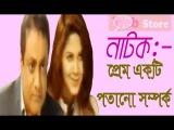 Bangla Natok 2016 - Pram_Akti_patano_Somporko - ft Abul Hayat