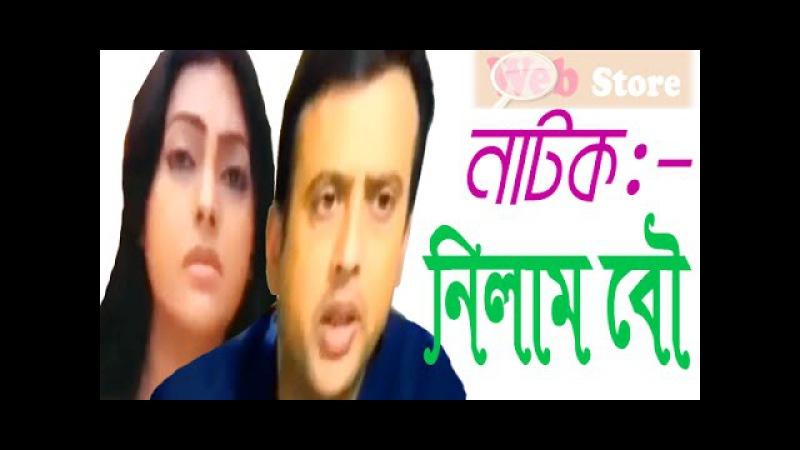 Bangla Natok 2016 Full HD New - Nilam Bou - ft Riaz Nipun