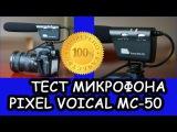 Тест звука и обзор микрофона Pixel Voical MC 50 на DSLR Canon 600D