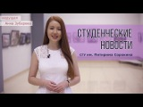 Студенческие новости СГУ им. Питирима Сорокина - 28.11.15