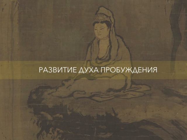 Развитие духа пробуждения (бодхичитты) (1316)
