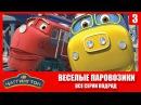 Чаггингтон Веселые паровозики - Все серии подряд Сборник 3 Лучший мультик про паровозики