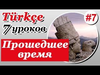 Урок 7. Турецкий язык за 7 уроков для начинающих. Прошедшее время. Елена Шипилова