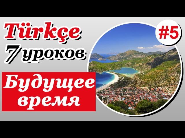 Урок 5. Турецкий язык за 7 уроков для начинающих. Будущее время в турецком языке. Е...