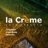 La Crème Салон красоты