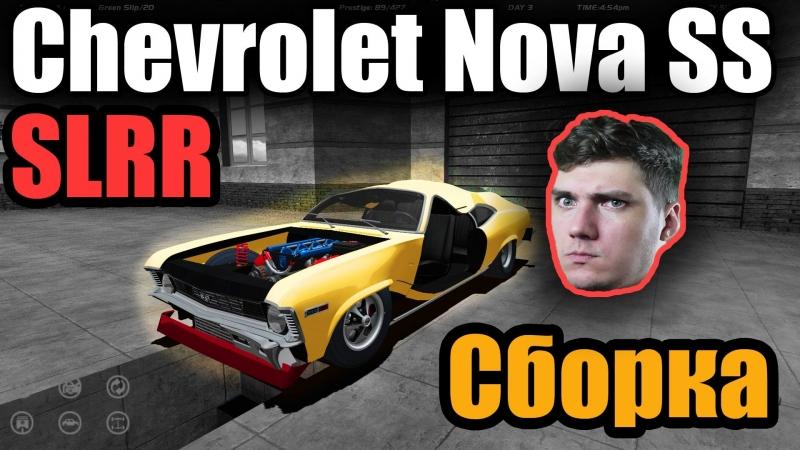 SLRR - Сборка Chevrolet Nova SS