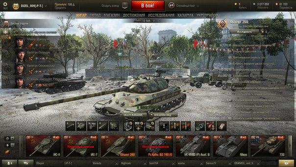 Сделать подарок в world of tanks 49
