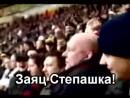 кричалка футбольных болельщиков мужик шизофазия цска