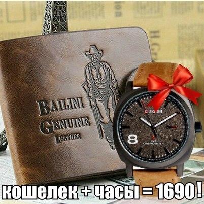 ???? Мужской кошелек Bailini TexaS (+ часы в ПОДАРОК!) - стильное портмоне, изготовленное из натуральной кожи. Кошелек имеет стильный дизайн и красивый внешний вид. С боку есть четыре выреза, которые особенно хорошо видны когда бумажник открыт, вырезы под