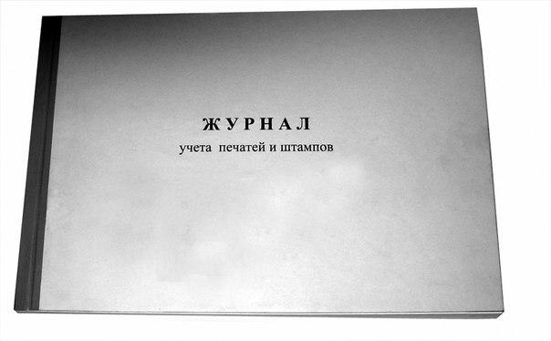 Акт Сверки Печатей И Штампов Образец - фото 11
