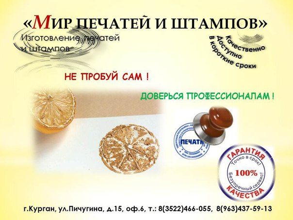 Акт Сверки Печатей И Штампов Образец - фото 10