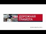 РЖД ТВ представляет программу ДОРОЖНАЯ ГРАМОТА тема ИСТОРИЯ ПУТИ .