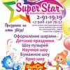 Детские праздники, аниматоры | Нижний Новгород